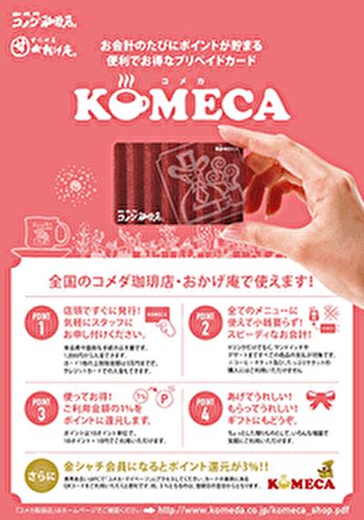 コメカ(KOMECA)カード