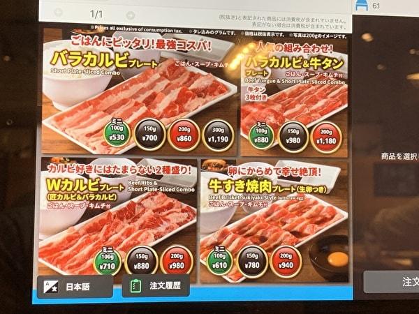 焼肉ライク新宿西口店のメニュー