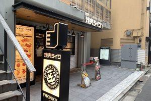 焼肉ライク新宿西口店前