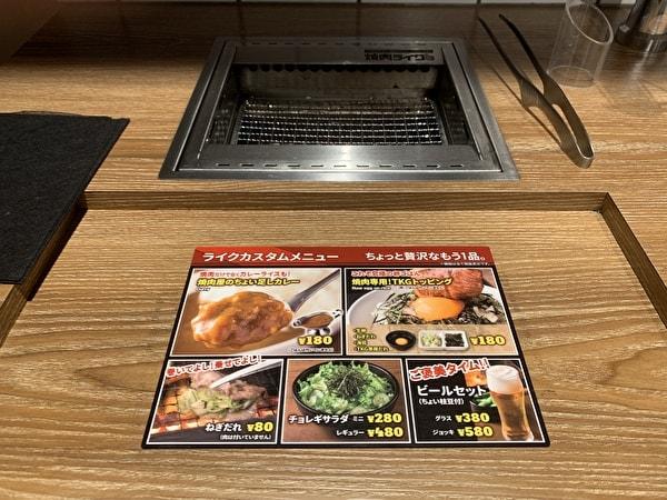 焼肉ライク新宿西口店の設備
